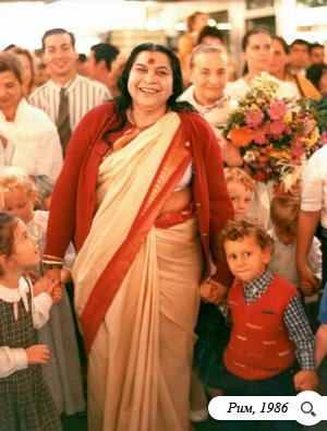 Шри Матаджи в Рим, 1986
