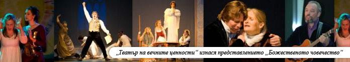 """В Лондон """"Театър на вечните стойности"""" изнася представлението """"Божественото човечество"""" на У. Блейк."""