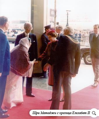 Шри Матаджи с кралица Елизабет II